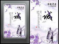 紫色中国风道德讲堂展板