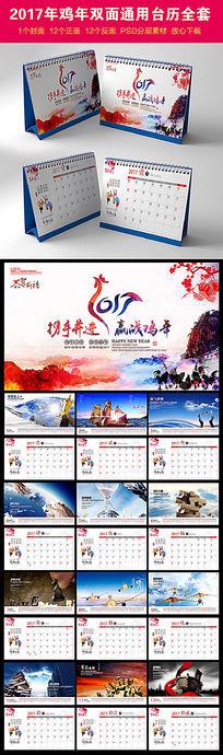 2017年鸡年企业商务台历日历设计