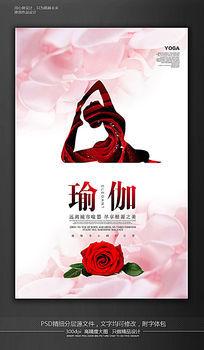 创意玫瑰瑜伽招生宣传海报展板广告psd