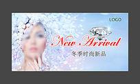 冬季新品上市广告