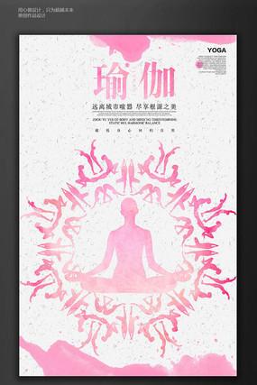 粉色瑜伽宣传展板海报