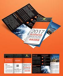 黑色橙色企业三折页设计