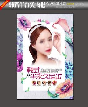 花卉植物韩式半永久定妆海报