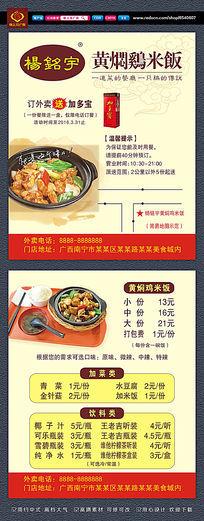黄焖鸡米饭餐馆外卖卡设计模板