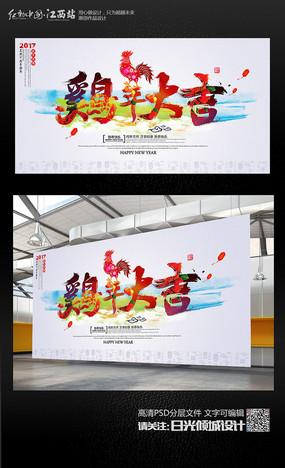 鸡年大吉2017鸡年晚会背景海报设计