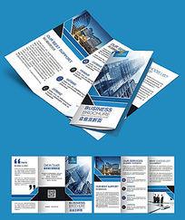 蓝色科技企业三折页设计