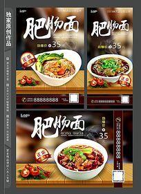 美食肥肠面海报设计