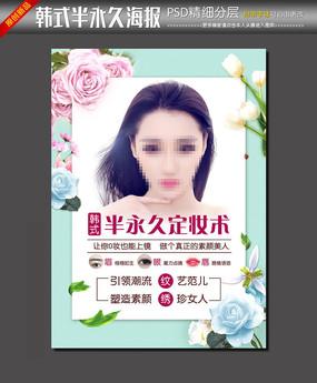 清新花卉韩式半永久海报