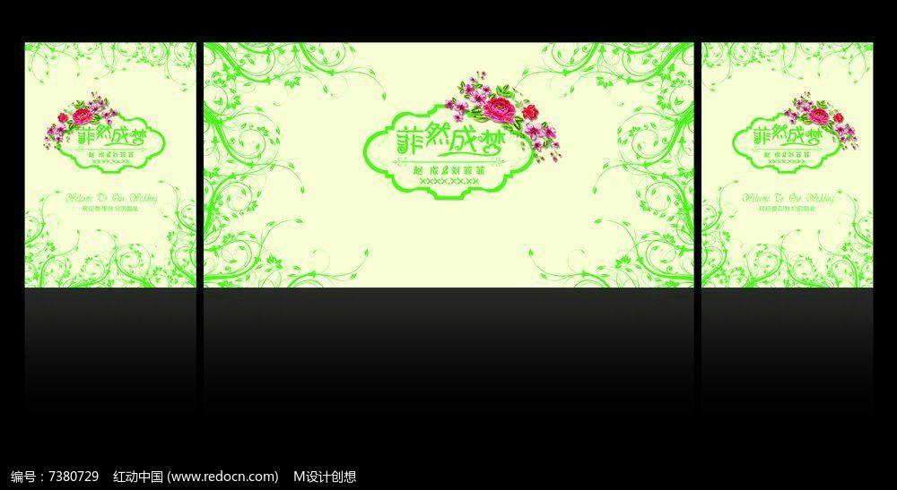 田园主题婚礼背景设计图片