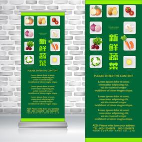 新鲜绿色健康蔬菜放心蔬菜易拉宝