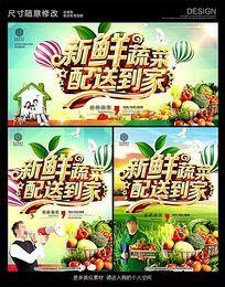 新鲜蔬菜配送到家蔬菜海报
