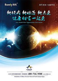 宇宙背景招商海报