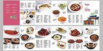 菜单折页排版设计