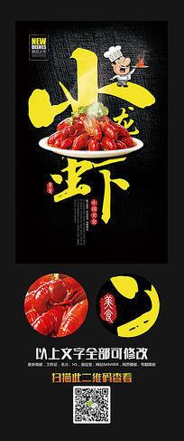 创意高清小龙虾促销海报设计