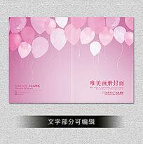 粉色唯美水彩气球封面设计