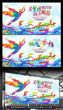 青春梦想励志广告背景模板设计