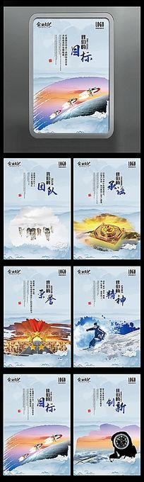全套蓝色大气中国风山水企业文化展板