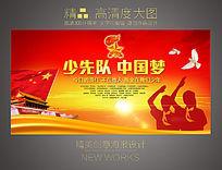 红领巾中国梦少先队员海报展板
