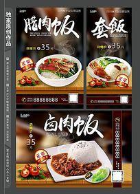 套饭快餐盒饭海报设计
