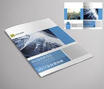 2017蓝色企业产品画册宣传册封面