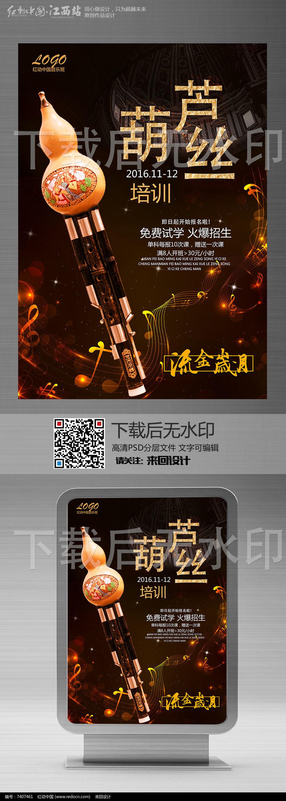大气葫芦丝招生宣传海报图片