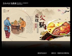 古典餐饮文化麻辣火锅海报设计