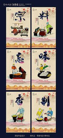 古典中华美食文化海报宣传整套模版