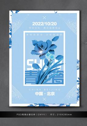 青花瓷中国风展会广告宣传页