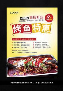 时尚烤鱼店开业宣传单页