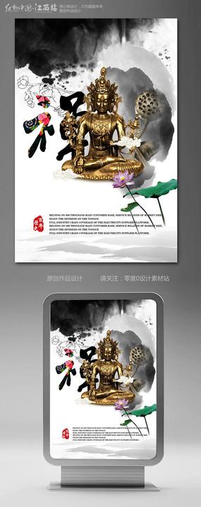 水墨佛教禅文化海报展板设计