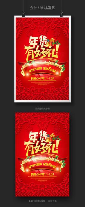 中国风年货有好礼海报