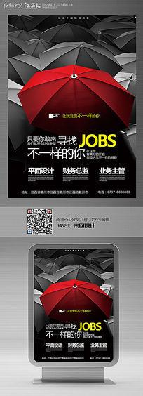 创意招聘宣传海报