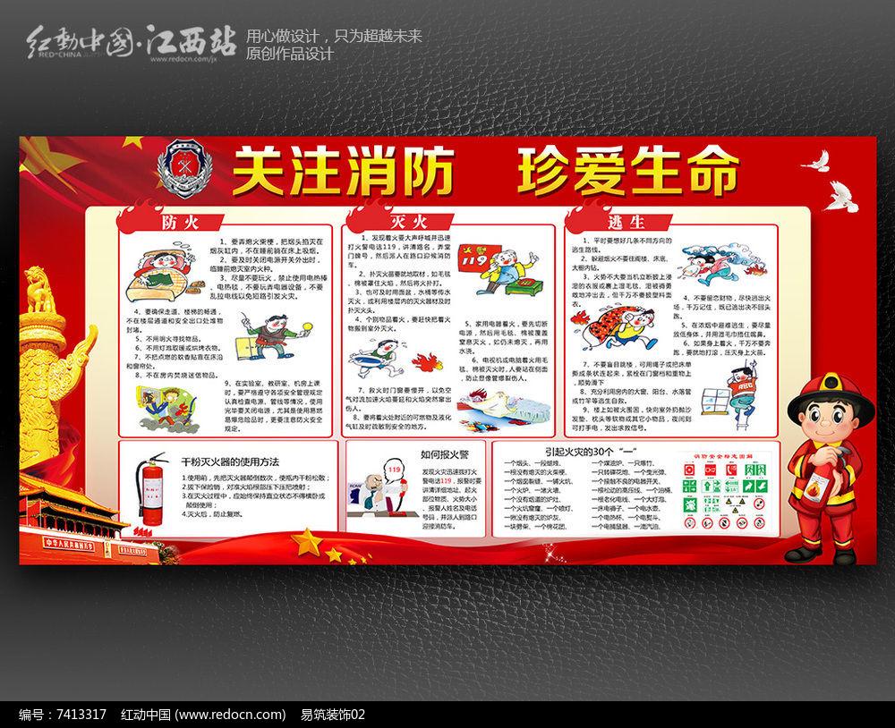 大气关注消防珍爱生命消防宣传展板设计图片