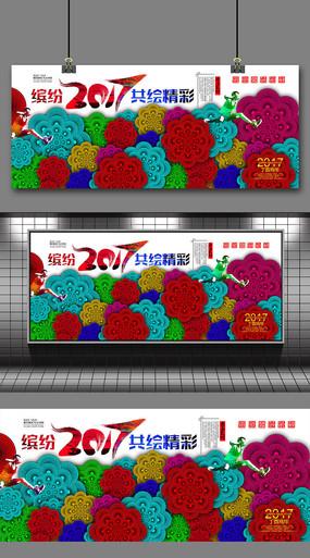 缤纷2017鸡年共绘精彩海报设计