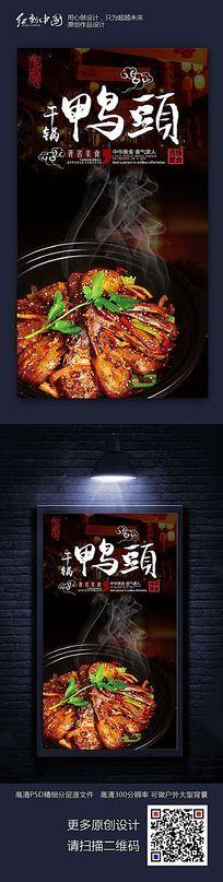干锅特色鸭头美食宣传海报设计素材