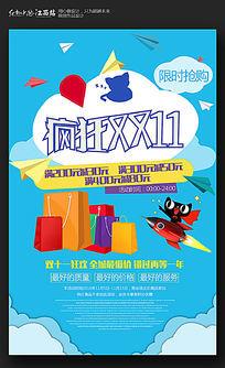 卡通疯狂双11促销海报设计