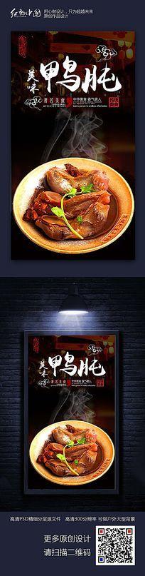 特色美食节美食活动海报设计