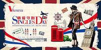 英式光棍节海报