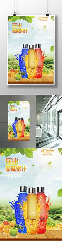 自然美味鲜榨果汁宣传海报