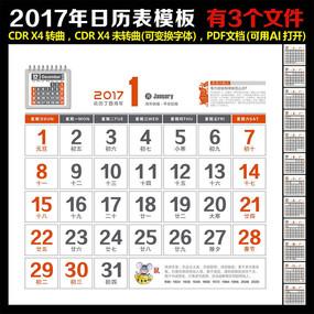 2017年日历表生活常识吊历模板