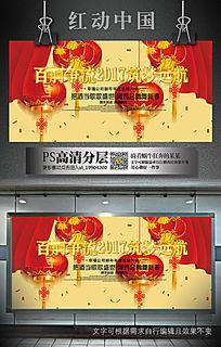 2017年喜庆红色背景