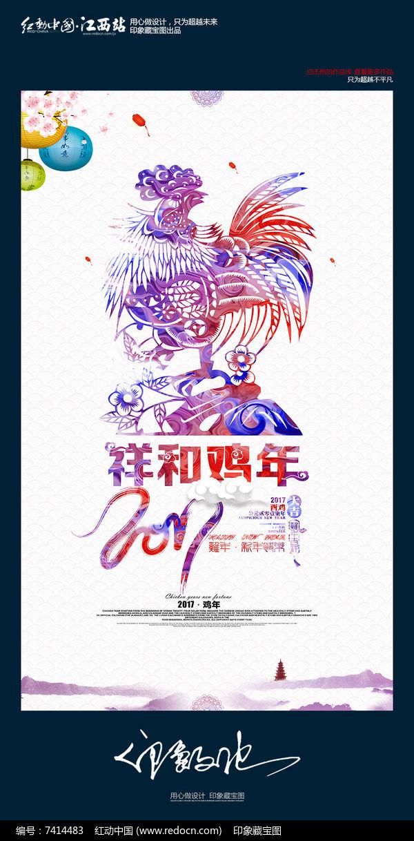 创意剪纸2017鸡年新春主题海报设计