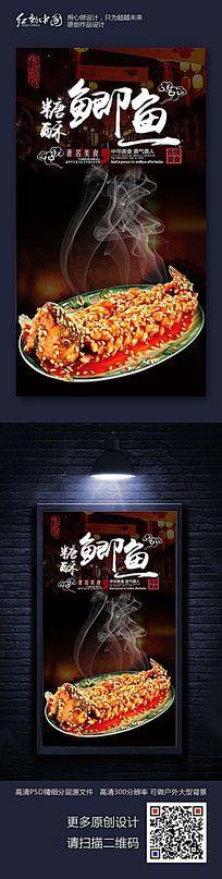 大气美味鲫鱼美食餐饮海报素材