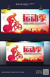大气时尚骑行比赛运动会海报设计