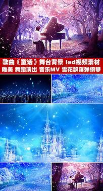 歌曲童话配乐舞台背景雪花飘落视频