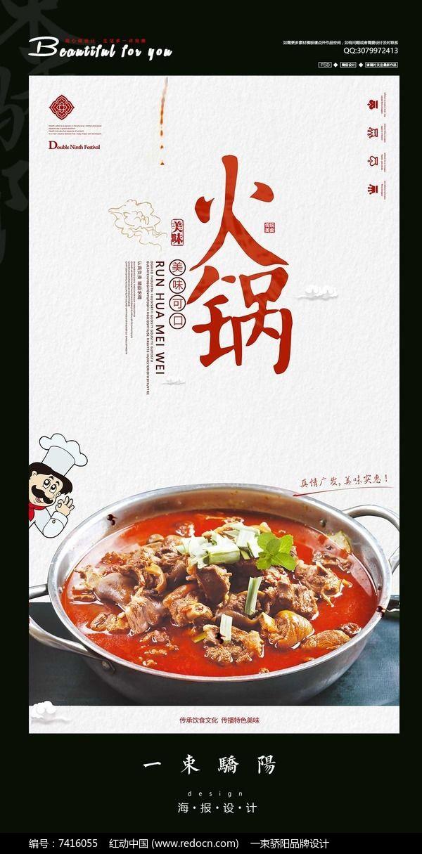 简约精美火锅宣传海报设计PSD图片
