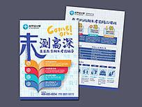 教育机构期末考试宣传单海报