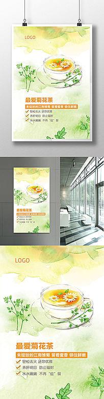菊花花茶养生宣传海报