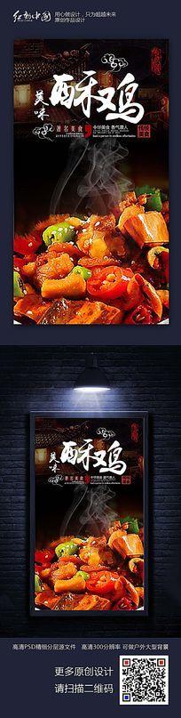 美食美味香酥鸡宣传海报设计素材