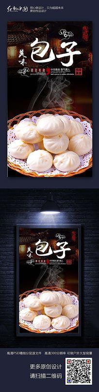 美味包子时尚美食餐饮海报设计